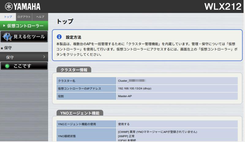 WLX212のGUI。設定はできない。ここから仮想コントローラーを開く