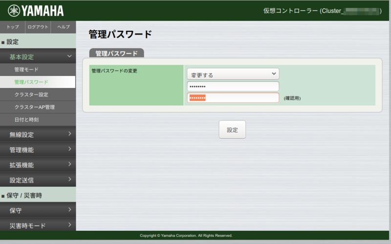 仮想コントローラーの管理パスワードを設定