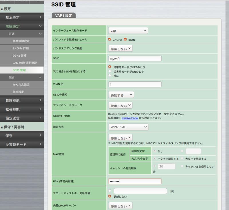 仮想コントローラーに固定IPアドレスを設定