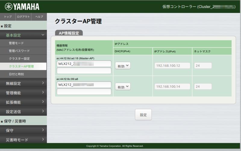 2台目のアクセスポイントが追加された