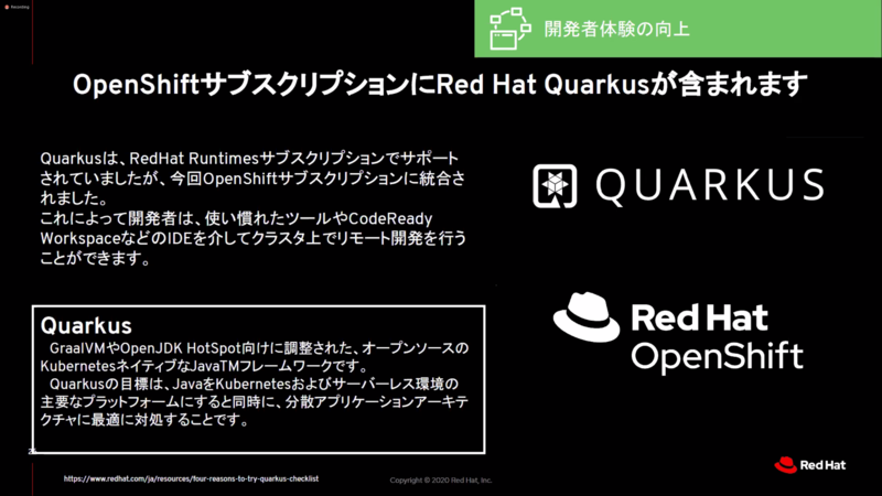 QuarkusがOpenShiftサブスクリプションに