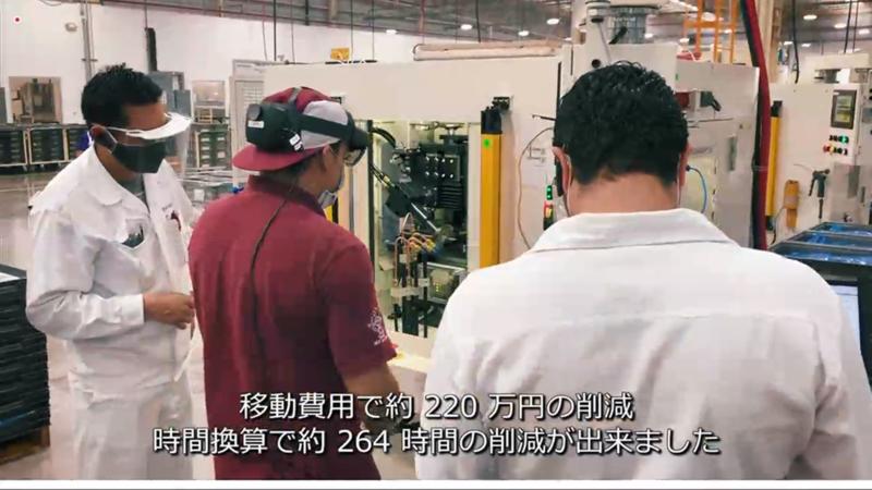HoloLens 2とDynamics 365 Remote Assistで移動費用と時間を削減(事例動画より)
