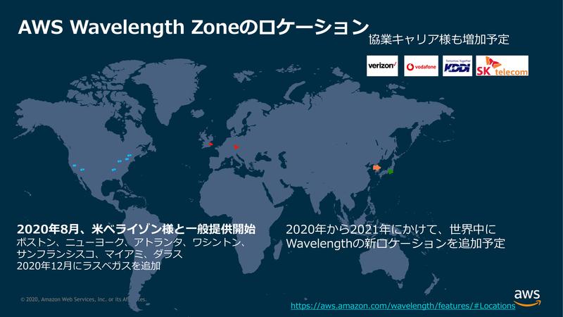 KDDIは世界で4社目、日本で最初