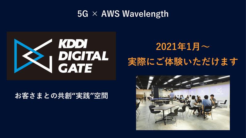 「KDDI DIGITAL GATE」でAWS Wavelengthが2021年1月から体験できるように