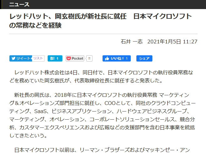 """<a href=""""/docs/news/1298296.html"""">レッドハット、岡玄樹氏が新社長に就任 日本マイクロソフトの常務などを経験</a>(2021年1月5日付記事)より"""