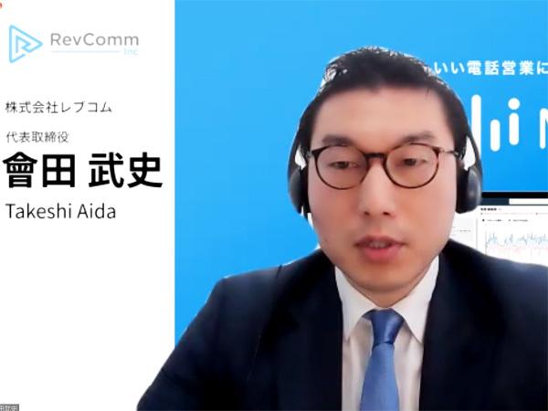 レブコム 代表取締役社長の會田武史氏