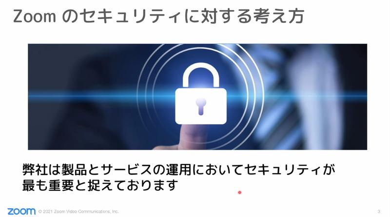 Zoomのセキュリティに対する考え方