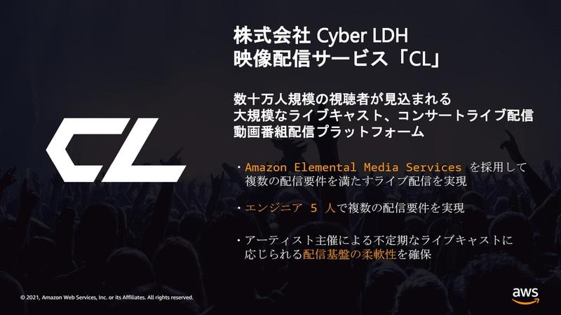 Cyber LDH映像配信サービス「CL」