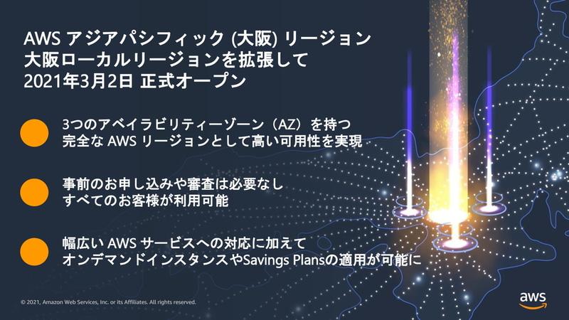 デジタル改革担当大臣の平井卓也氏がビデオメッセージを寄せた