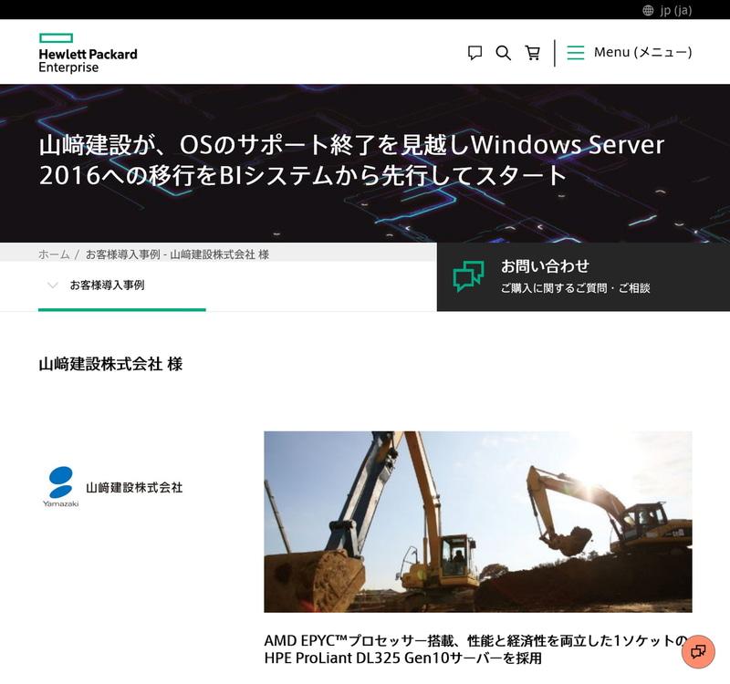 山崎建設株式会社事例のページ。EPYC搭載のProLiant DL325 Gen10サーバーの採用でサーバーの調達コストを想定の6割ほどに抑えることができた(出典:HPE)