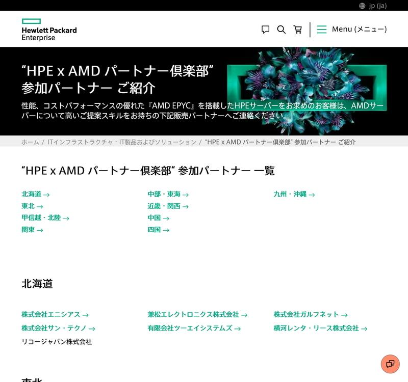 HPE x AMD パートナー倶楽部のページ(出典:HPE)