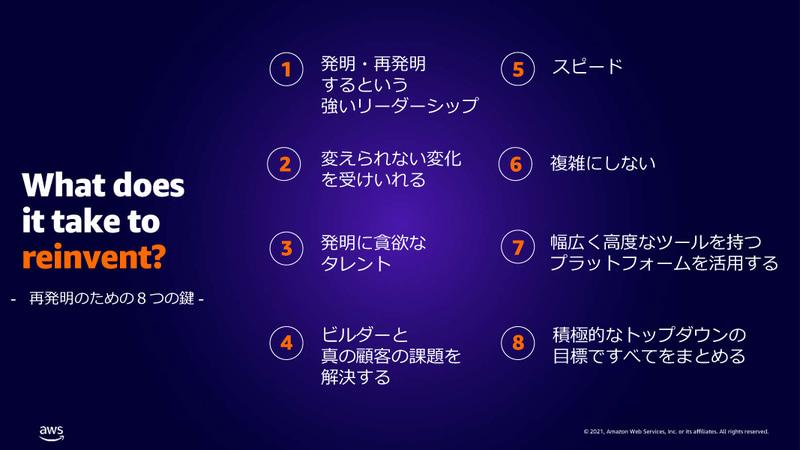 reinventに必要な8つのキーワード