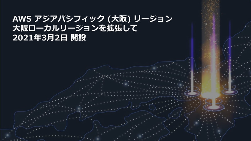 大阪リージョンが、東京リージョンと同じフルリージョンに増強