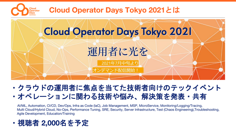 Cloud Operator Days Tokyo 2021(CODT2021)概要