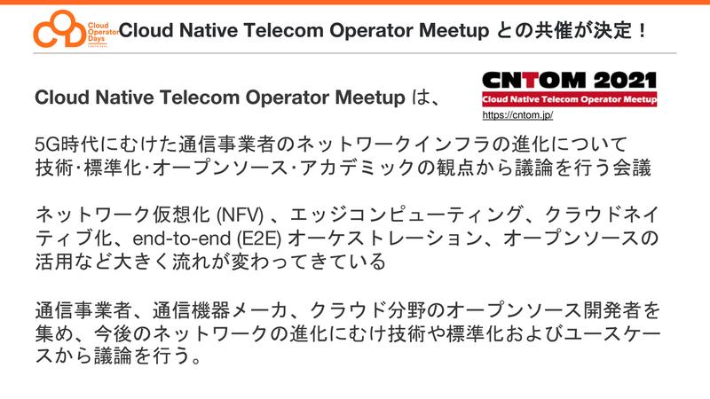 Cloud Native Telecom Operator Meetup 2021(CNTOM2021)概要