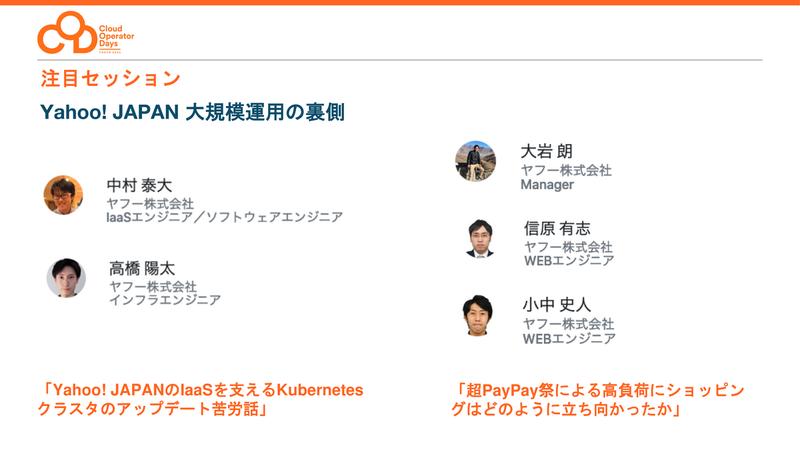 注目セッション:Yahoo! JAPAN大規模運用の裏側