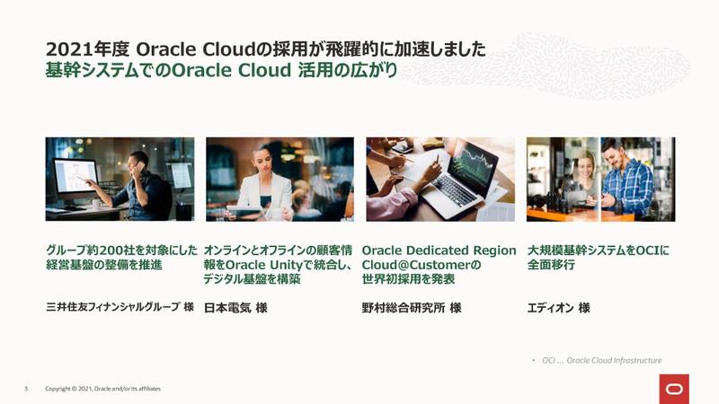 基幹システムでのOracle Cloud活用の広がり