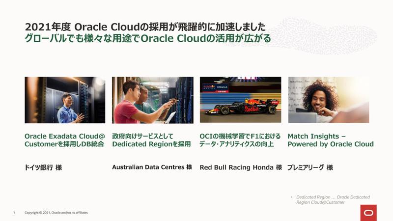 グローバルでもさまざまな用途でOracle Cloudの活用が広がる