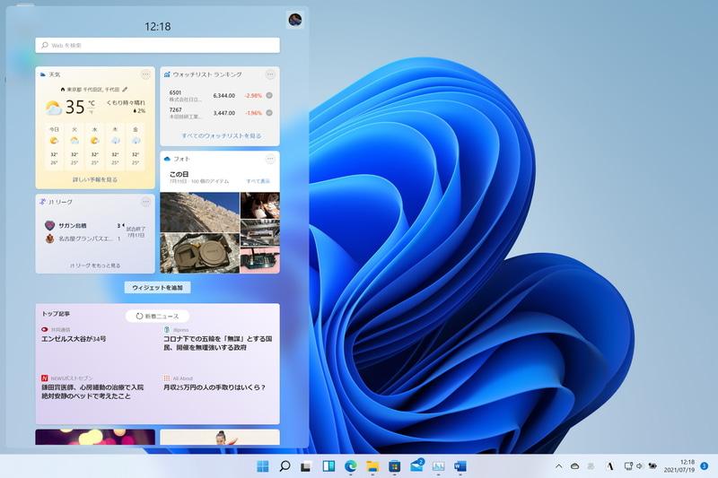 タッチ液晶を搭載したPCなどでは左からスワイプすると、また、そうではないPCではタスクバーに表示されているウィジェットボタンを押すと表示されるウィジェット。必要に応じて追加することも可能