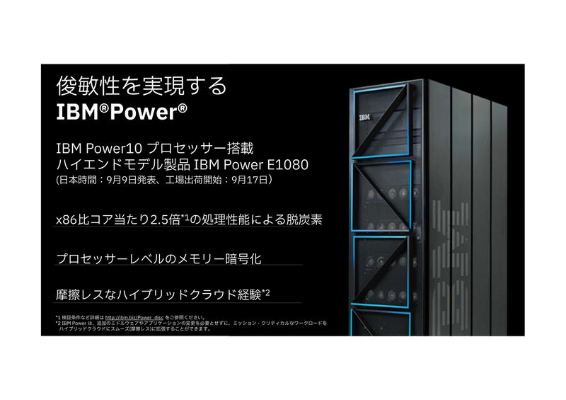 IBM Power E1080発表