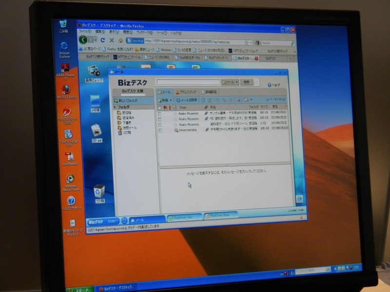 仮想デスクトップサービス「Bizデスクトップ」