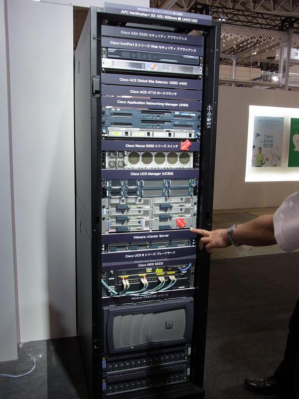 UCSシリーズ+VMware vSphereを中心に、ACE Global Sie Selector 4400、WebセキュリティアプライアンスIronPort S、ACE 4710、ASA 5520、NetApp FAS3100など