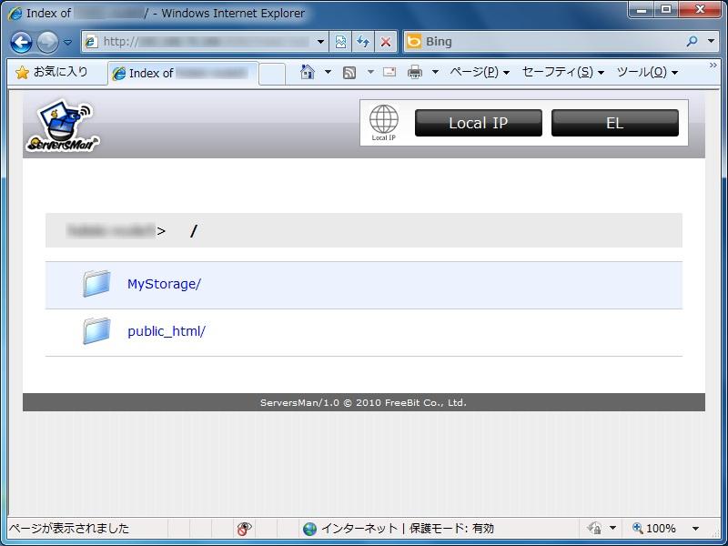 Webブラウザーから自宅のPC上の「ServersMan@Desktop」に直接アクセスできる