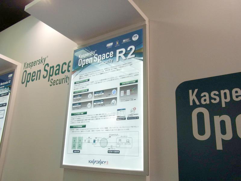 企業向けセキュリティソフトOpenSpace Security