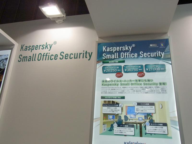 SOHO向けセキュリティソフトSmallOffice Security