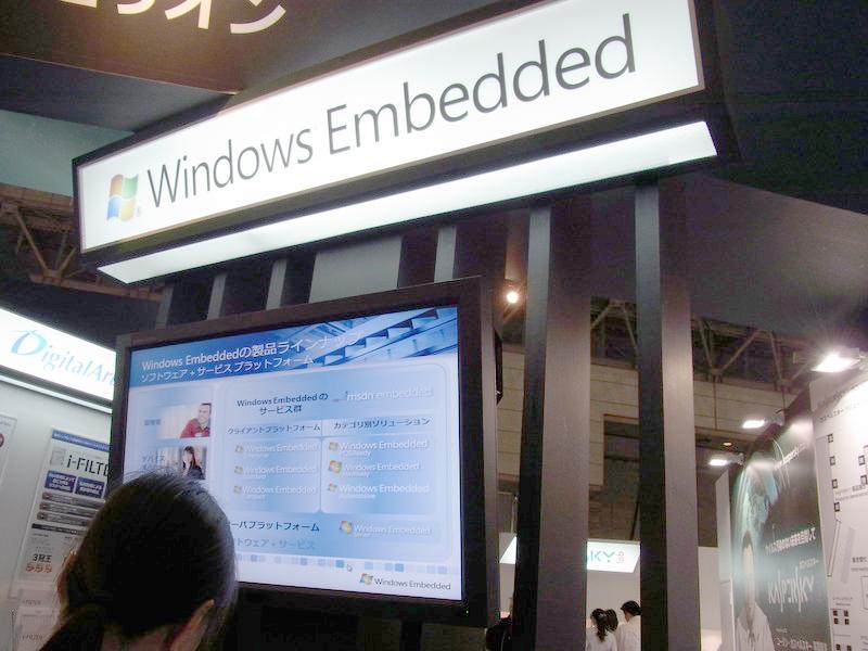 マイクロソフトによるWindows Embeddedの紹介