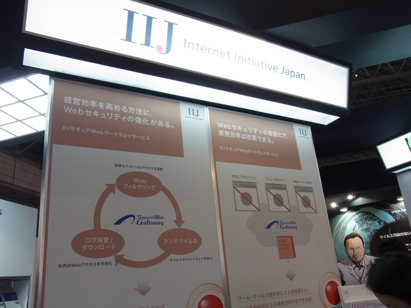 IIJのセキュアWebゲートウェイサービス