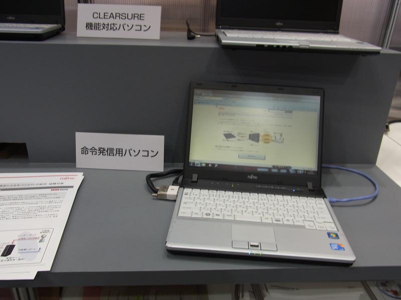 富士通のリモート消去によるモバイルPC紛失盗難対策CLEARSURE