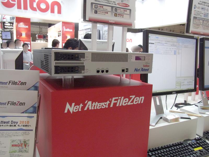 データ共有製品Net'Attest FileZen(ソリトン)