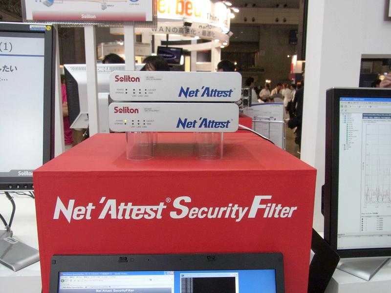 認証ゲートウェイNet'Attest Security Filter(ソリトン)