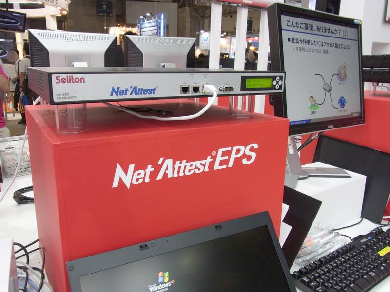 認証アプライアンスNet'Attest EPS(ソリトン)