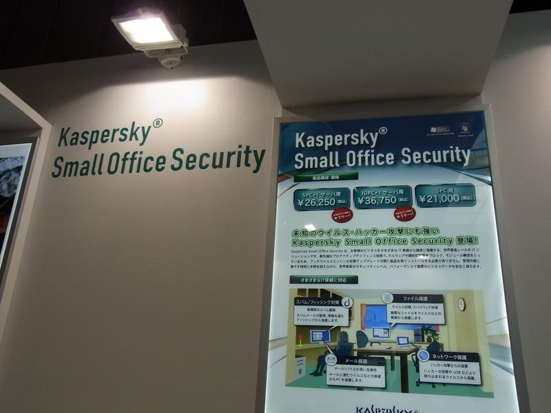 【特別賞】Small Office Security