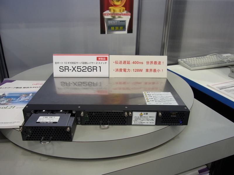 【特別賞】SR-X526R1。