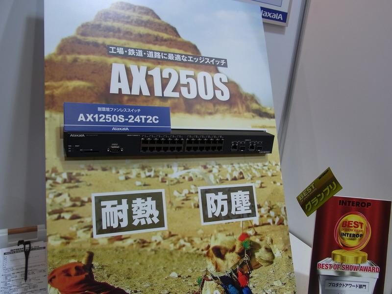 【グランプリ】AX1250S