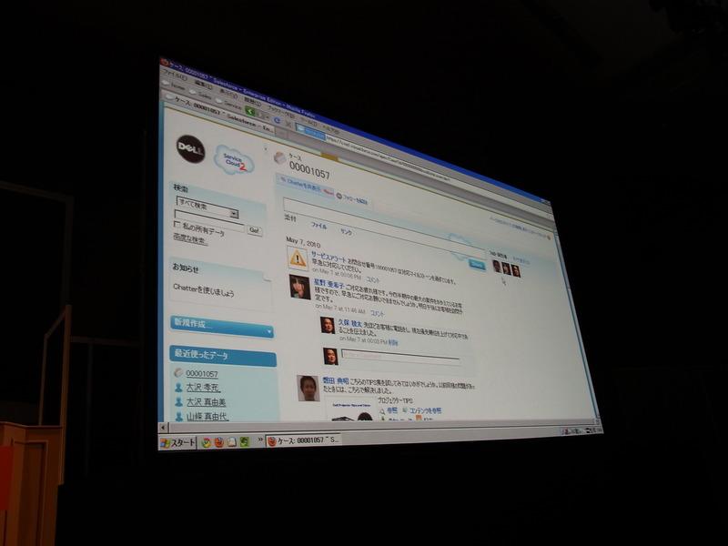 Chatterの画面。サービスアラートが表示されている