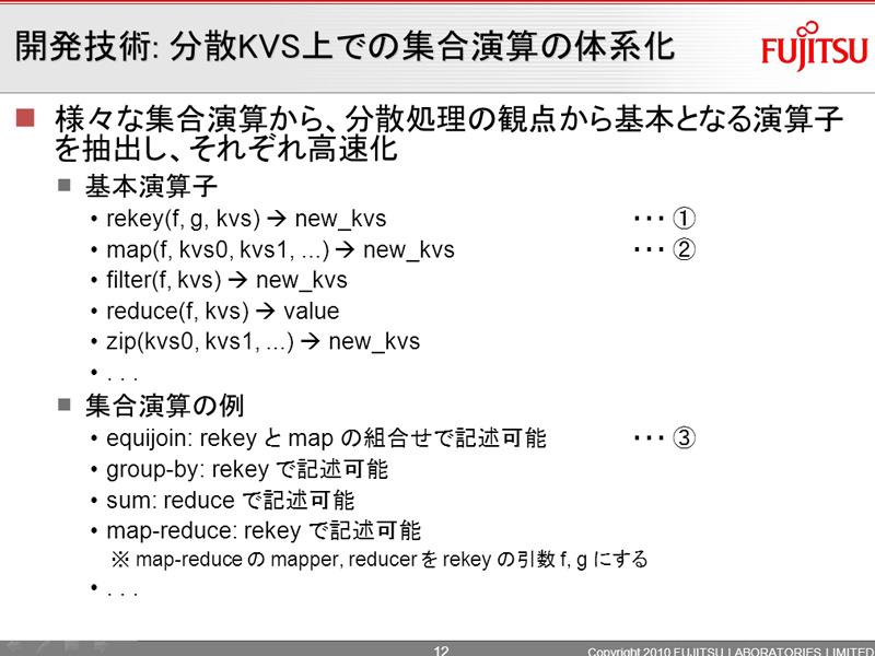 分散KVS上で、集合演算の体系化に成功した