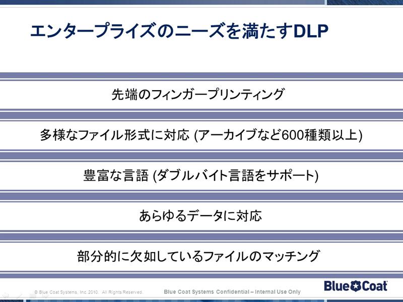 Blue Coat DLPの特徴