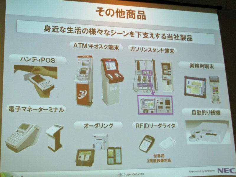 NECはPOS端末をはじめ、さまざまな業務用端末を提供