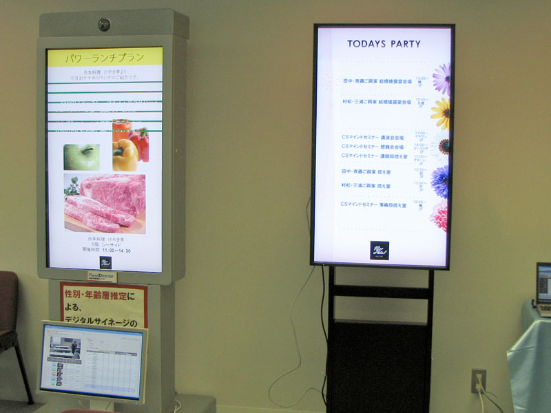デジタルサイネージ。左のディスプレイにはカメラが装備されており、前に立つ人の性別や年齢などを認識して、閲覧者に最適な案内やサービスを表示する