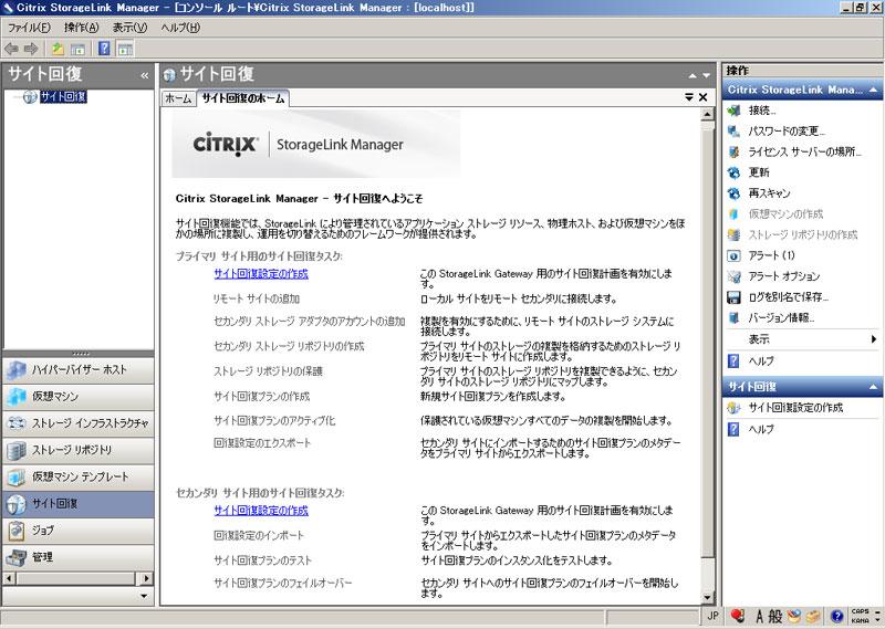 StorageLinkでサイトのディザスタリカバリを設定するのが簡単になった