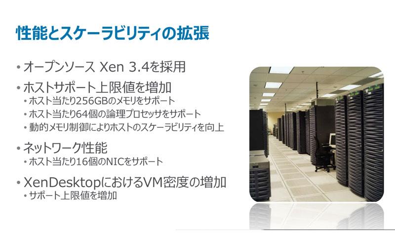 XenServer 5.6のハイパーバイザーでは、サポートするメモリやCPU数がアップしている