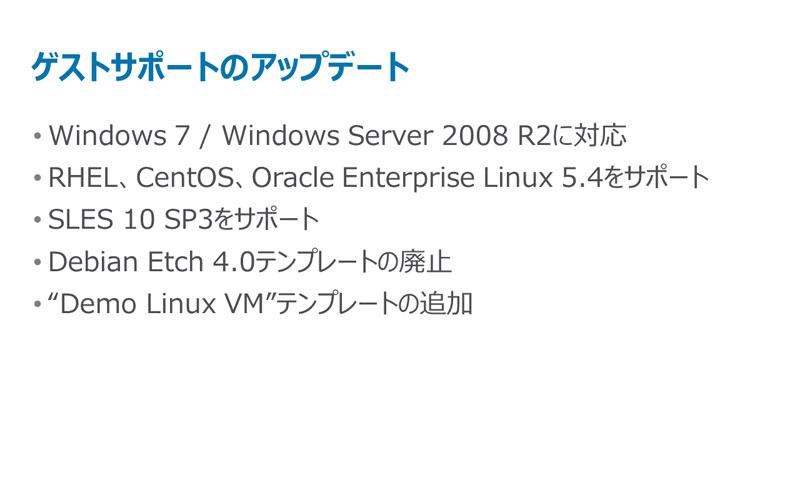 サポートされるゲストOSにも、Windows7/Windows Server 2008 R2などが追加された
