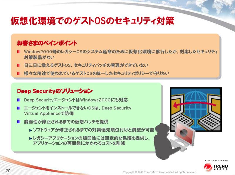 エージェントが提供されていないOSでも、仮想環境で動かせれば、Deep Securityの仮想アプライアンスで防御することが可能