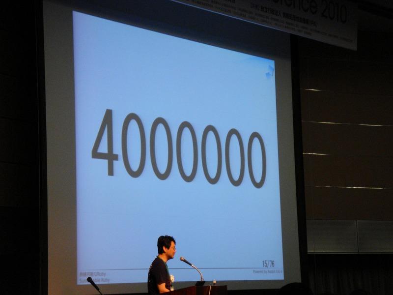 予測では2013年には、Rubyの開発者は400万人に達するという