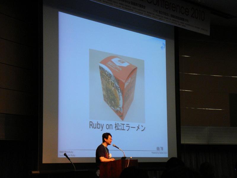 中隆の「Ruby on 松江ラーメン」。箱全体がRubyのイメージカラーである赤になっているほかに、上にはRubyのロゴが入っている