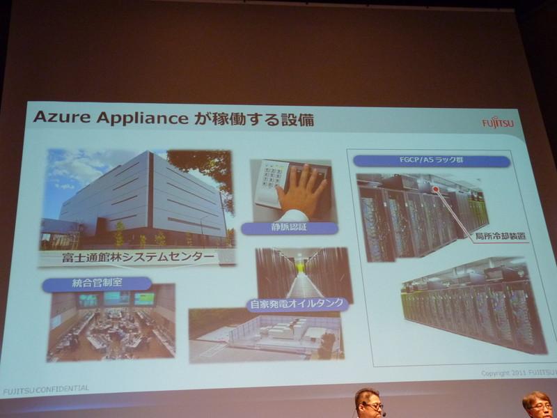富士通が提供するAzure Appliance
